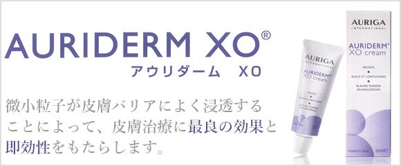 AURIDERM XO® アウリダーム XO