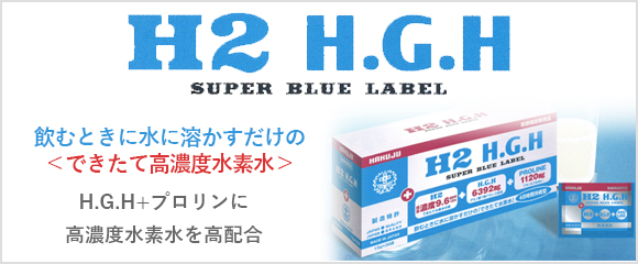 医療機関専売品 H2 H.G.H