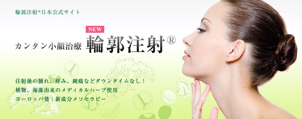 カンタン小顔治療 輪郭注射