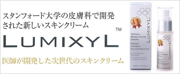 スタンフォード大学の皮膚科で開発された新しいスキンクリーム LUMIXYL